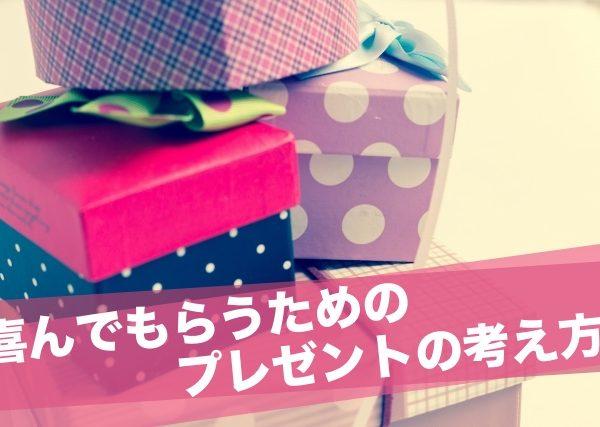 プレゼントが喜ばれない原因と最も簡単は商売の練習方法
