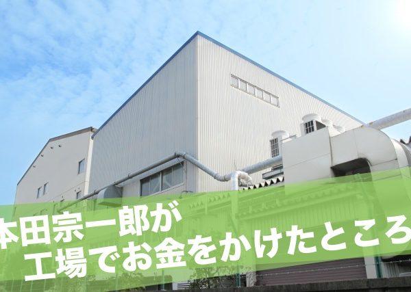 本田宗一郎のエピソードが教えてくれるトイレ掃除の大切さ