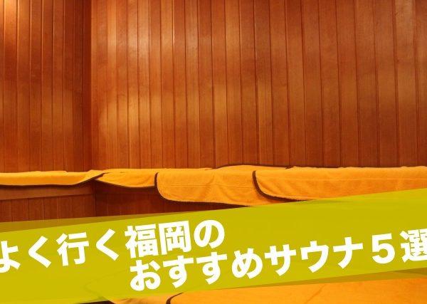 僕がよく行く福岡のおすすめサウナ5選【ロウリュ有】