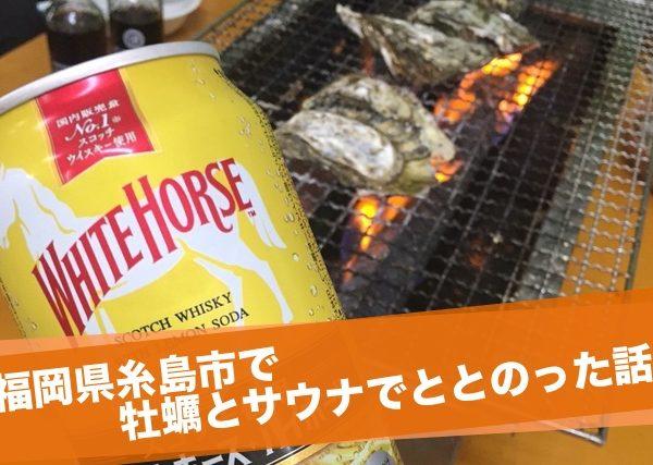 福岡県糸島市でサウナと牡蠣でととのうツアーをやった話